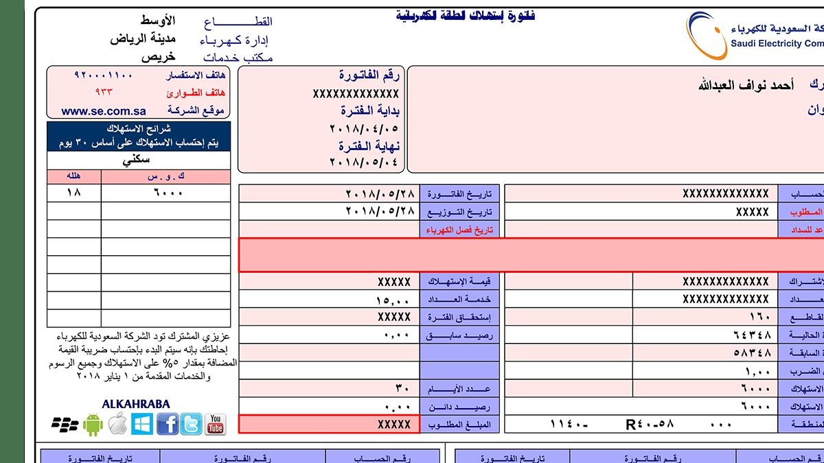 الشركة السعودية للكهرباء فواتير