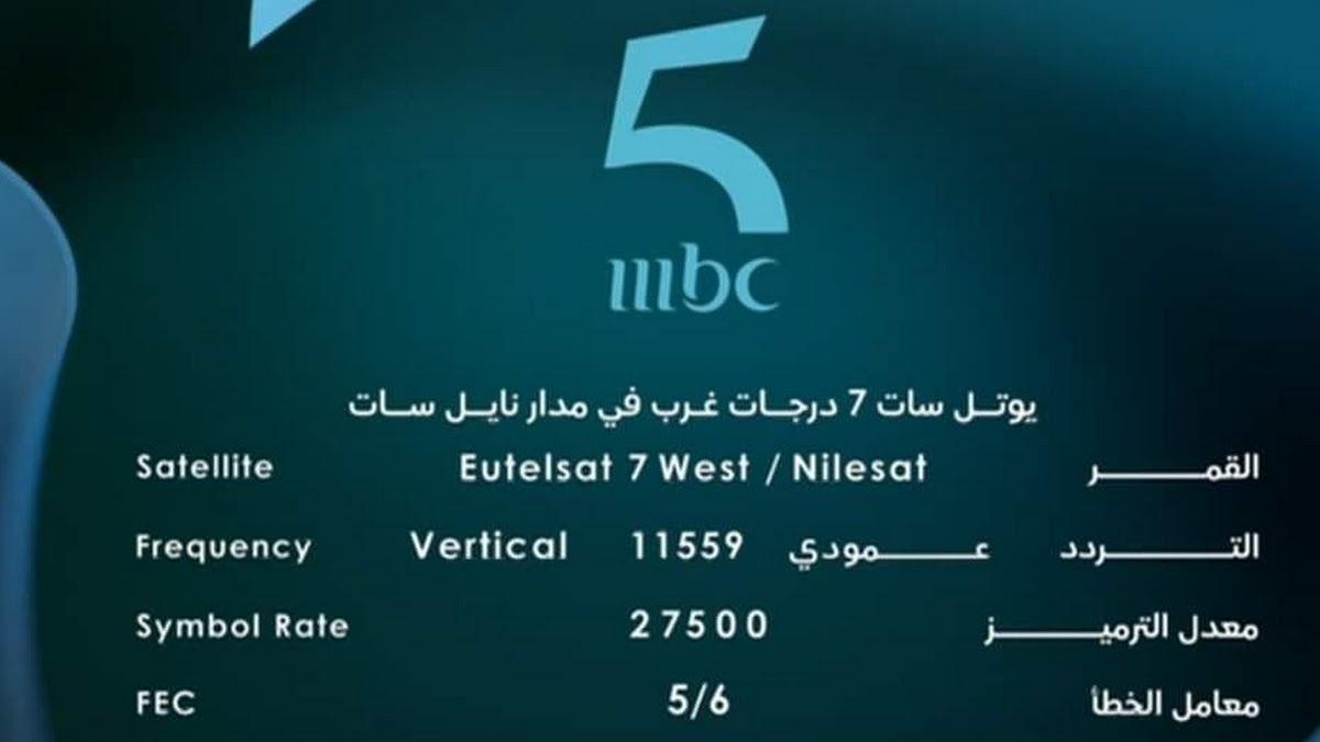 تردد قناة أم بي سي 5 mbc المغربية على نايل سات وعرب سات